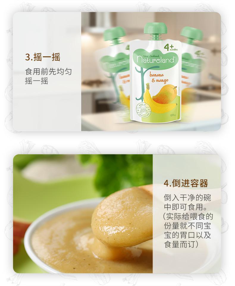 9403145304520香蕉&芒果混合果泥_08.jpg